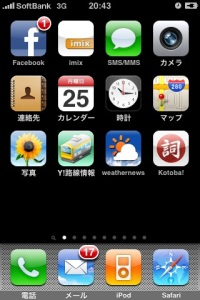my japanese iPhone 3G's home screen