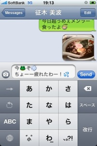 typical use of kaomoji in a japanese text message