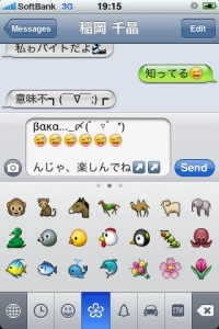 this is how emoji and kaomoji are used together in japanese e-mails