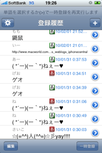this is the default screen of 辞書登録, you can see all of the words you've entered and easily edit them from here.