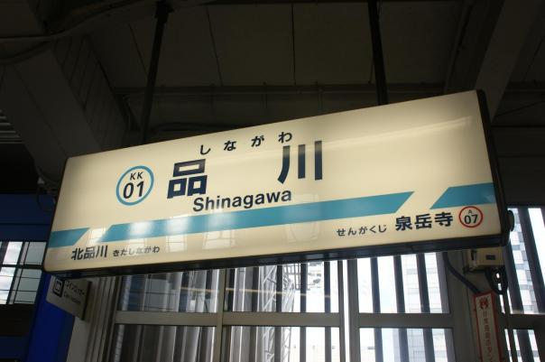 shinagawa station today