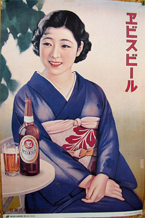 An old Yebisu Beer Poster.
