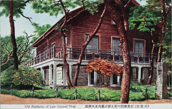 The Nogi Residence back in the day.