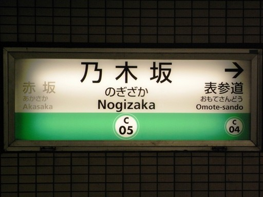 Sign inside Nogizaka Station