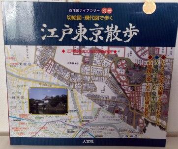 江戸東京散歩 - Walk Around Edo Tokyo