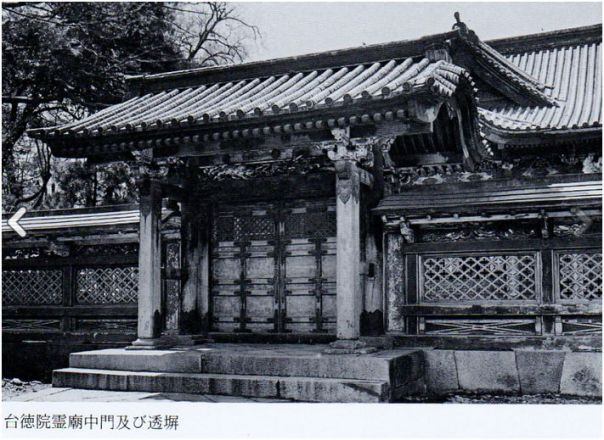 Nakamon, the middle gate. This gate led to the main hall. You can clearly see the latticework on the suikbei (fence).