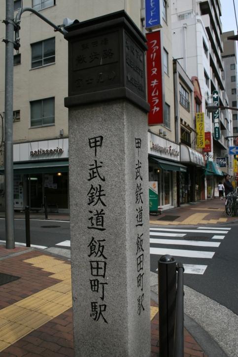 Kobu Railroad Iidamachi Station Marker