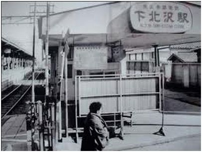 The oldest recognizable photograph I could find of Shimo-Kitazawa.  This one is from the Showa Era. The platform has no roof so it must have been a bitch in the summertime.  But the platform and tracks must be in the same places as they are now. Also, you can tell this is after WWII, as the kanji are written left to right.
