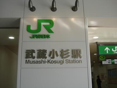 "Musashi-Kosugi Station in East Bumfuck, otherwise known as Kanagawa. One of many stations that bare the name ""Musashi."""