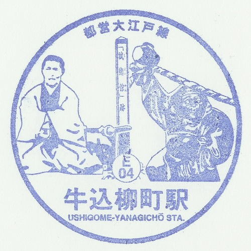 A train geek stamp for the Oedo Line's Ushigome-Yanagichou Station.Note Kondo Isami on the left and the Shieikan marker in the middle.