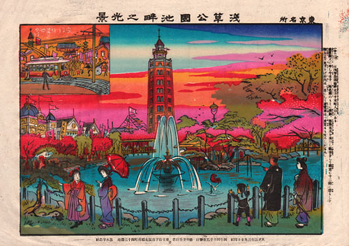Postcard depicting Asakusa Park before the Great Kanto Earthquake. The tower in the back was Japan's first skyscraper, the Ryōunkaku.