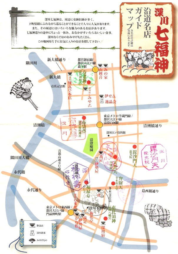 The Fukagawa 7 Fukujin Course
