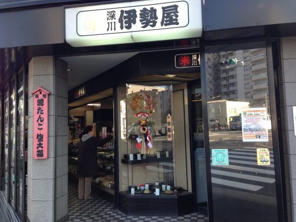 Iseya has been in business since 1907 (Meiji 40) and has quite a good reputation in Tokyo for quality Japanese sweets.