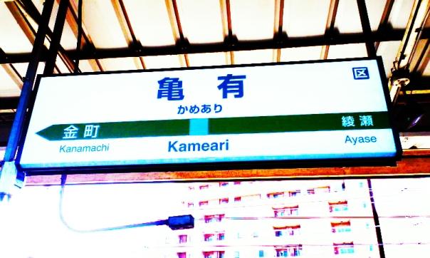 Kameari Station