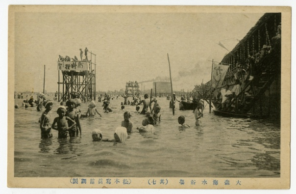 The Omori Kaigan Swimming Area (pre-war)