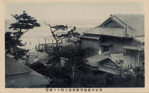 An Edo/Meiji Era tea house  on the Omori Coast. Don't mistake this for a place to do tea ceremony.