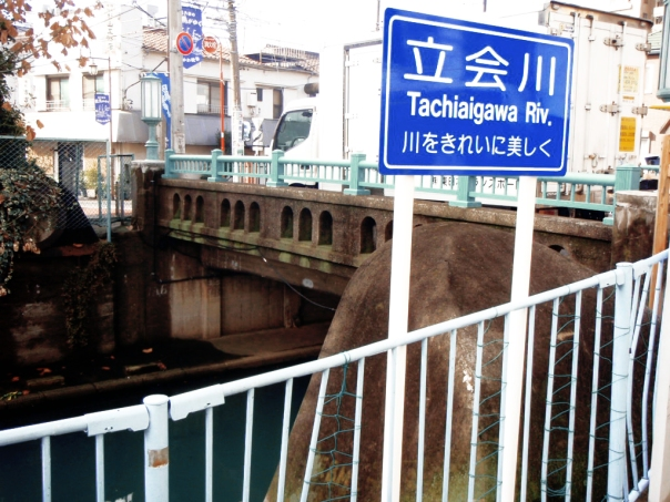 "Once the Shinagawa and Meguro River, today it's the Tachiaigawa River. This bridge is Namidabashi in Shinagawa. It was the final ""bye bye"" place for families and the soon to be executed."