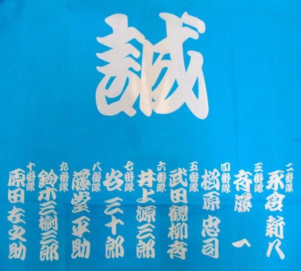 shinsengumi teams