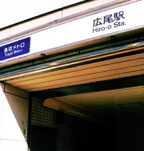 HIRO STATION