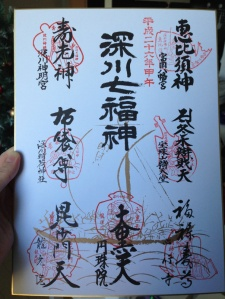 Last year's Shichi Fukujin stamp card.