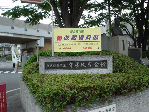 Sign in front of the Moriya Kaikan.
