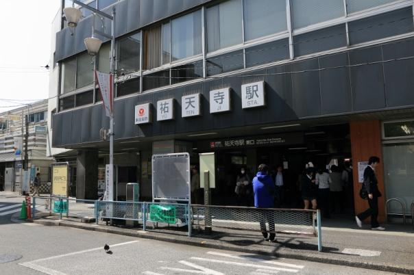Yūtenji Station provides access to Gohongi.