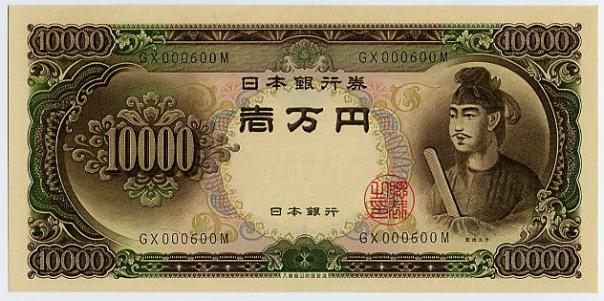 Older 10,000 yen notes used to feature Shotoku Taishi because he was a straight up pimp. Sort of. OK, not really.