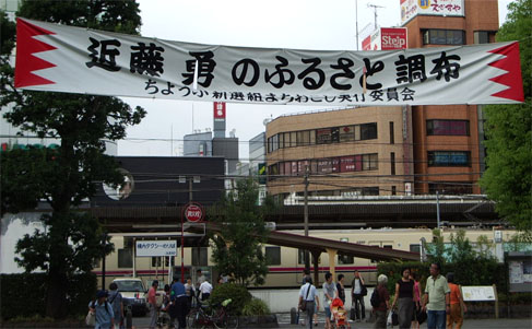 "The banner says ""Kondō Isami's Home Town, Chōfu."""