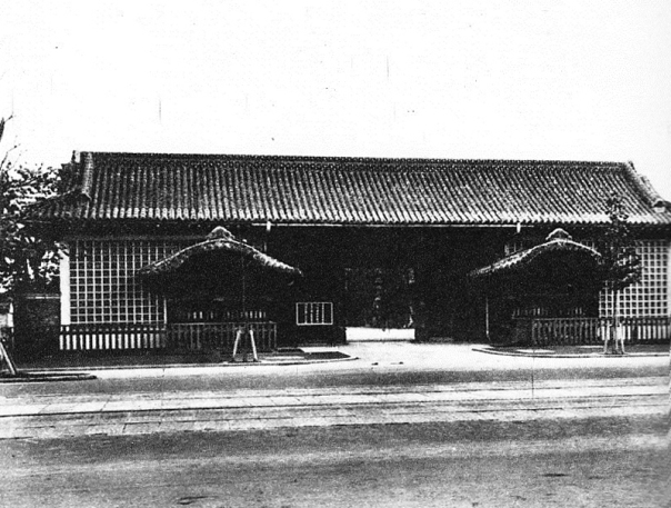 The Kuro Mon (black gate) of Satsuma's residence. This picture was taken in the early 1940's before the fire bombing of the city.