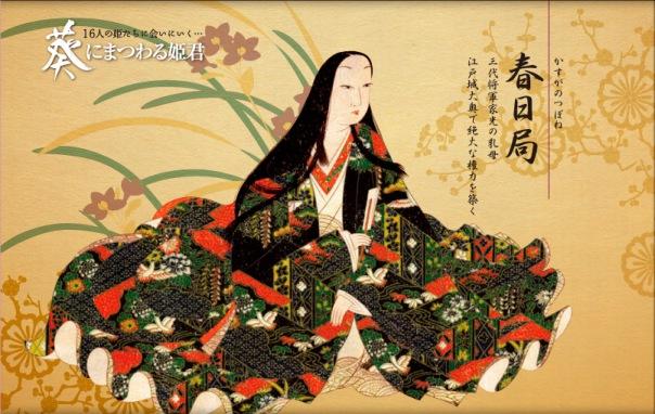 Kasuga no Tsubone