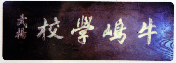 Takeaki's calligraphy