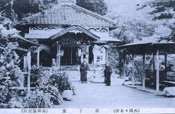 I couldn't find any pix of Dōryō-dō and then I found this gem. I was sad when I realized it's a Dōryō-dō in Gunma Prefecture, not Hachiōji.