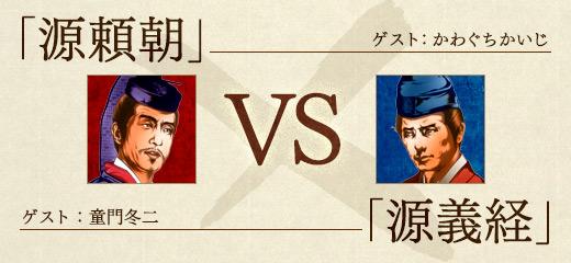 Yoritomo vs Yoshitsune