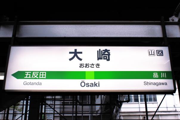 osaki station sign