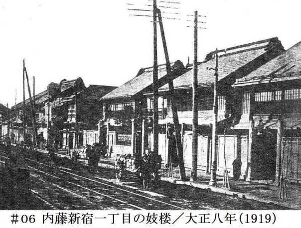 naito shinjuku in 1919
