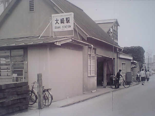 post war osaki station.jpg