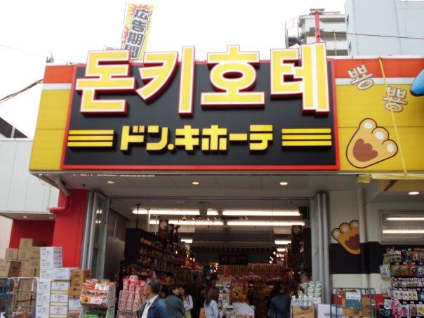 korea town tokyo.jpg