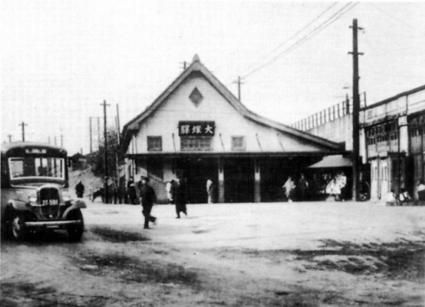 Old Otsuka Station.jpg