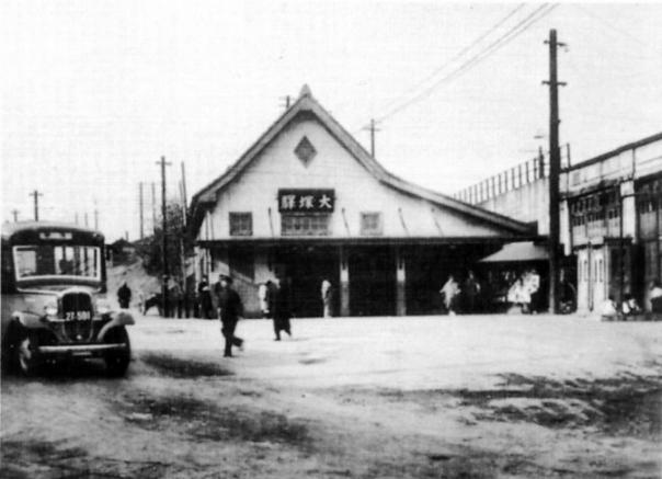 Old Otsuka Station.jpg
