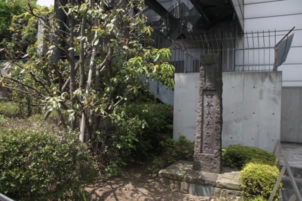 四谷大木戸跡碑.jpg