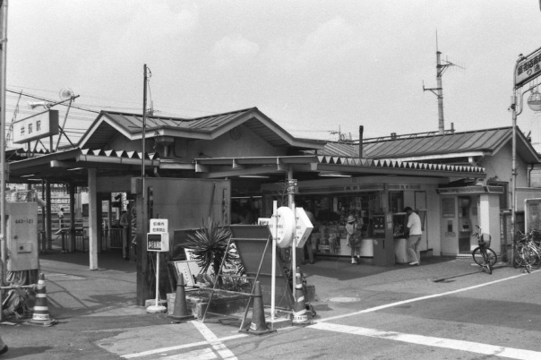 Iogi Station 1960's.jpg