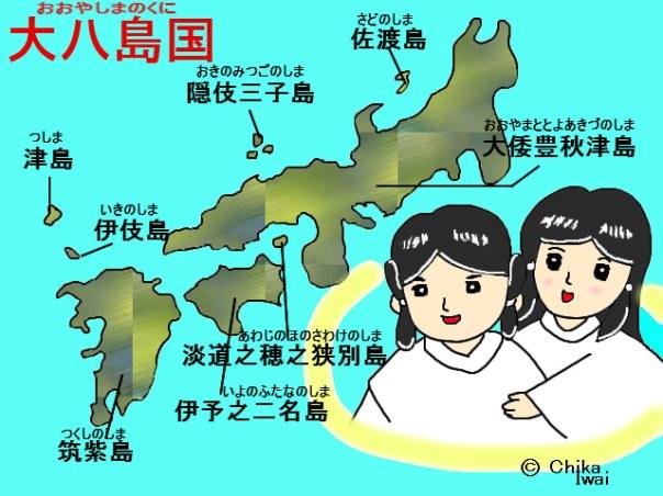 oyashima